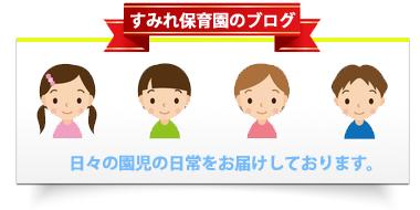すみれ保育園のブログ